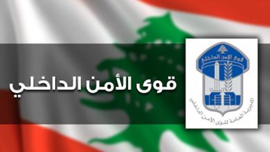 Photo of حواجز لقوى الامن في منطقة اقليم الخروب للاشراف على تطبيق الاقفال العام