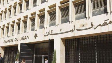 Photo of لبنان يتسلّم مراسلة من سويسرا تتعلّق بتحقيق عن تحويلات مالية تخص مصرف لبنان