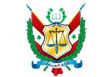 Photo of إنتصار قانوني مهم للدولة اللبنانية في دعوى تحكيمية