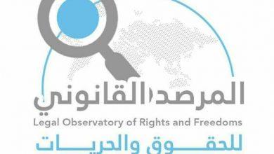 Photo of المرصد القانوني: لخطة طارئة تنقذ سمعة لبنان دولياً