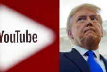 Photo of يوتيوب يمدّد لأسبوع إضافي الحظر المفروض على قناة ترامب