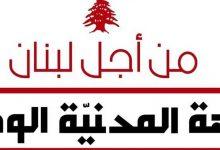 Photo of الجبهة المدنية الوطنية: الشرعيتان العربية والدولية معنيتان بإنقاذ لبنان