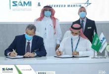 Photo of مشروع مشترك بين السعودية للصناعات العسكرية والأميركية لوكهيد مارتن