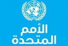 Photo of الأمم المتحدة احتفلت بقيادات التغيير النسائية في لبنان في اليوم الدولي للمرأة