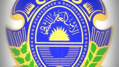 Photo of إعلان للأمن العام عن جوازات السفر والوثائق المفقودة أو المسروقة