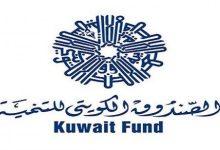 Photo of اتفاقية بين الصندوق الكويتي وبرنامج الأمم المتحدة الإنمائي لدعم إدارة النفايات الصلبة في لبنان