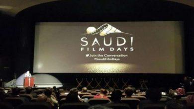 Photo of السينما السعودية تعلن من مهرجان كان السينمائي انطلاقتها الفنية للأعوام المقبلة