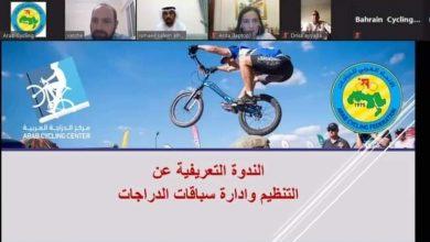 Photo of ندوة تعريفية عربية عن تنظيم وادارة سباق الدراجات الهوائية
