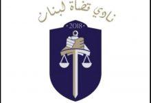 Photo of نادي القضاة: انفجار المرفأ فضح المستور