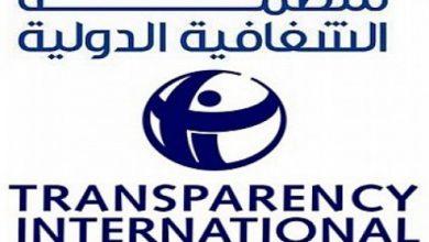 Photo of منظمة الشفافية الدولية ولا فساد: لتجنب الانهيار الكامل يجب تشكيل حكومة على الفور