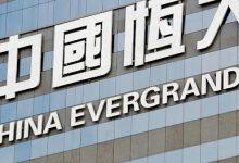 Photo of سهم إيفرغراند يتراجع 10.5% بعد عودة التداول به في بورصة هونغ كونغ