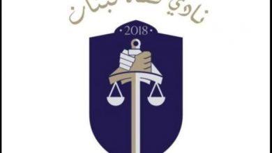 Photo of نادي القضاة: هكذا يكون تصرف رجال الدولة