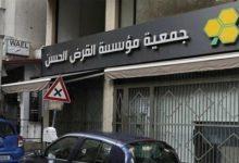 Photo of السعودية تصنف جمعية القرض الحسن اللبنانية كياناً إرهابياً